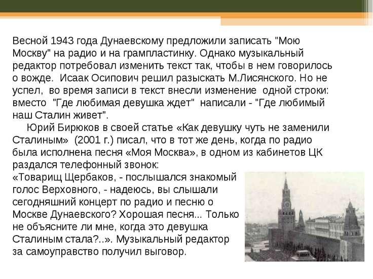 """Весной 1943 года Дунаевскому предложили записать """"Мою Москву"""" на радио и на г..."""