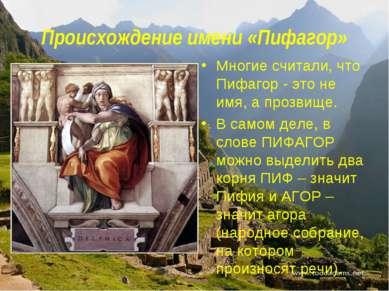 Происхождение имени «Пифагор» Многие считали, что Пифагор - это не имя, а про...