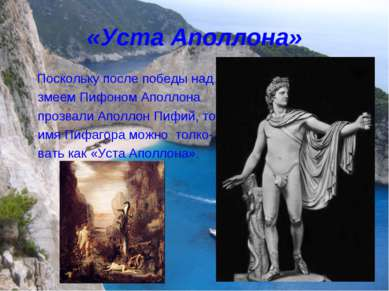 «Уста Аполлона» Поскольку после победы над змеем Пифоном Аполлона прозвали Ап...