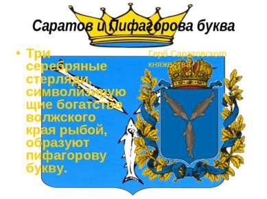 Саратов и Пифагорова буква Три серебряные стерляди, символизирующие богатство...