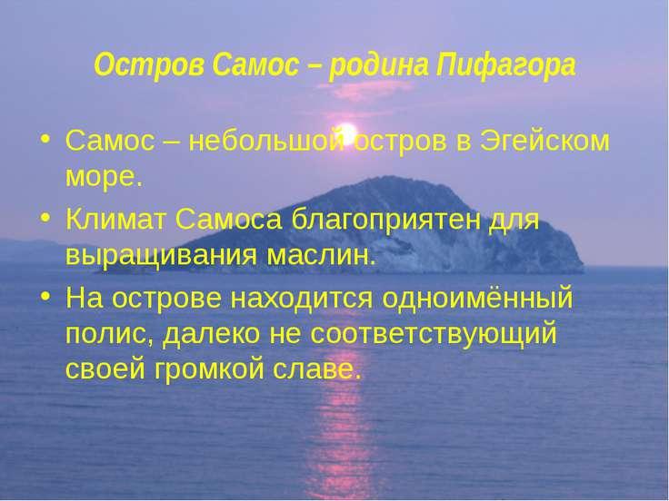 Остров Самос – родина Пифагора Самос – небольшой остров в Эгейском море. Клим...