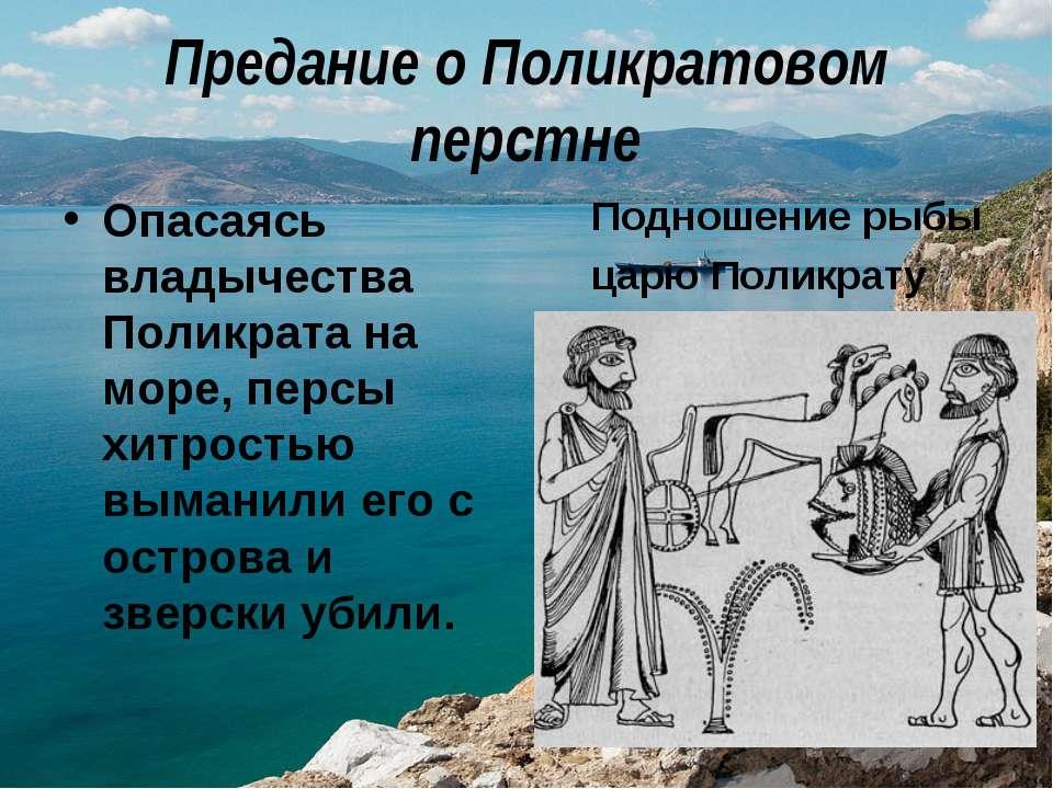 Предание о Поликратовом перстне Опасаясь владычества Поликрата на море, персы...