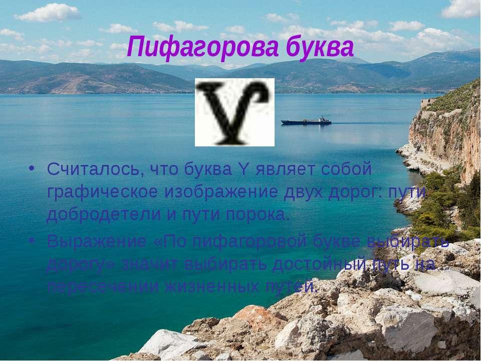 Пифагорова буква Считалось, что буква Y являет собой графическое изображение ...
