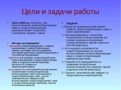 Цели и задачи работы Цель работы: показать, как использование энергосберегающ...