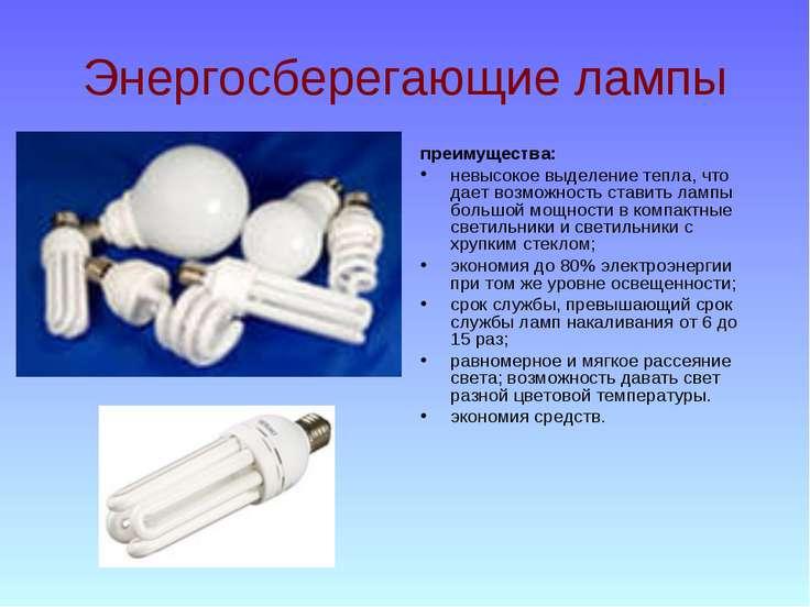 Энергосберегающие лампы преимущества: невысокое выделение тепла, что дает воз...