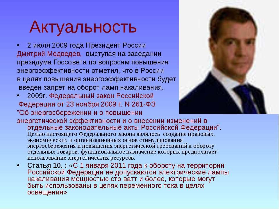 Актуальность 2 июля 2009 года Президент России Дмитрий Медведев, выступая на ...