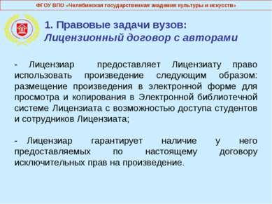 1. Правовые задачи вузов: Лицензионный договор с авторами - Лицензиар предост...