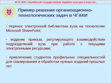 Пример решения организационно-технологических задач в ЧГАКИ - перенос электро...