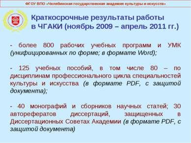 Краткосрочные результаты работы в ЧГАКИ (ноябрь 2009 – апрель 2011 гг.) - бол...