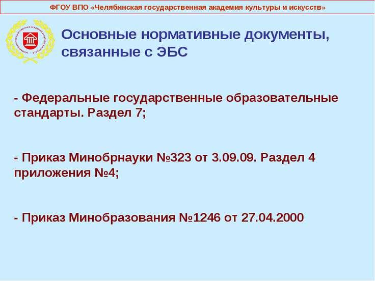 Основные нормативные документы, связанные с ЭБС - Федеральные государственные...
