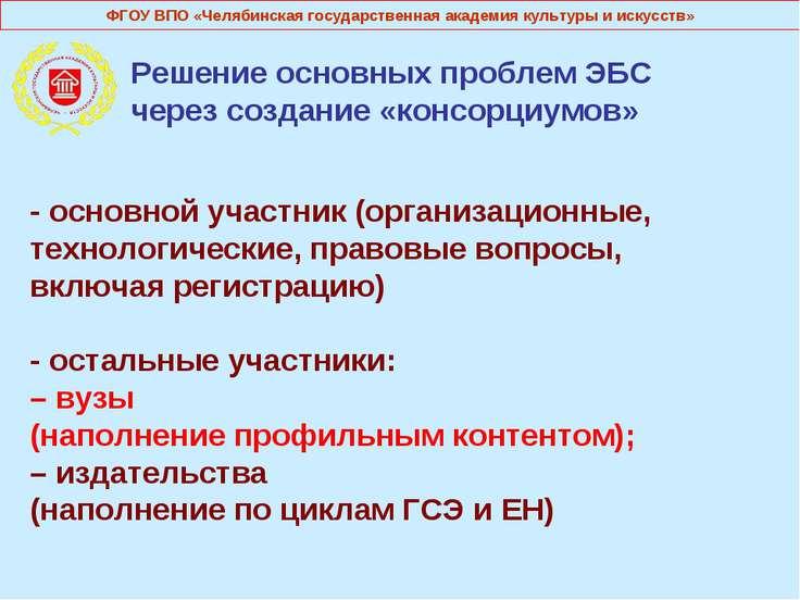 Решение основных проблем ЭБС через создание «консорциумов» - основной участни...