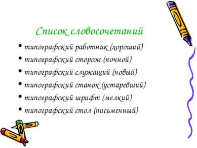 Список словосочетаний типографский работник (хороший) типографский сторож (но...