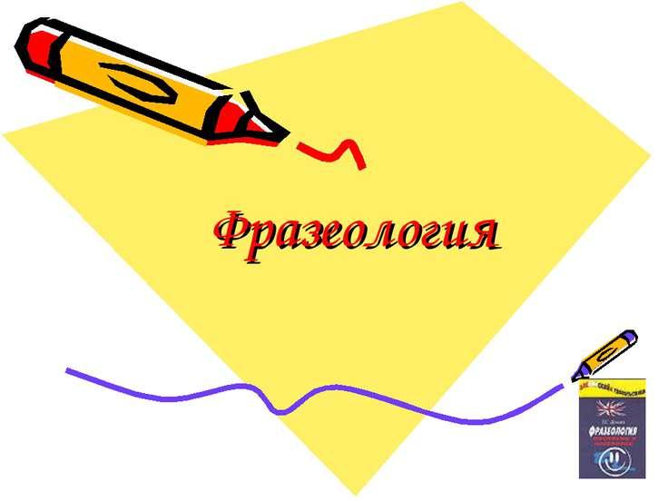 Фразеология