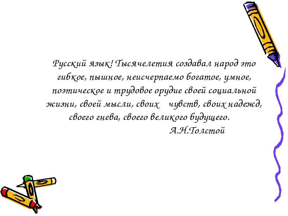 Русский язык! Тысячелетия создавал народ это гибкое, пышное, неисчерпаемо бог...