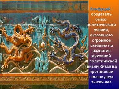 Конфуций - создатель этико- политического учения, оказавшего огромное влияние...