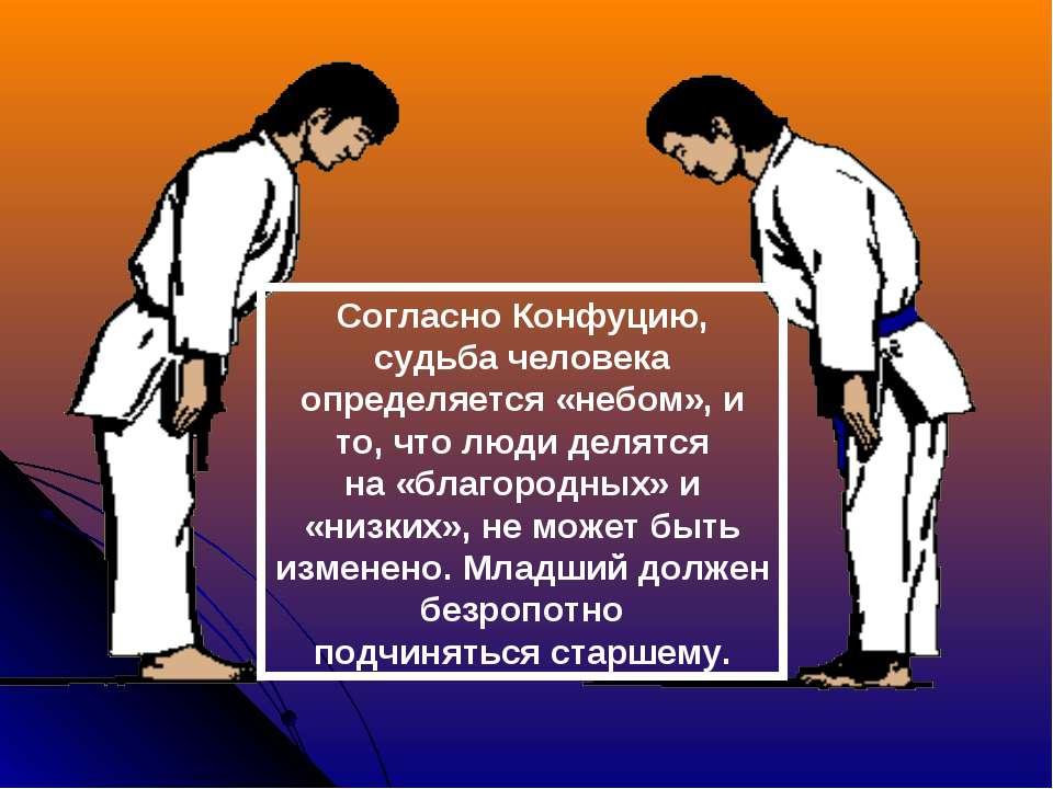 Согласно Конфуцию, судьба человека определяется «небом», и то, что люди делят...