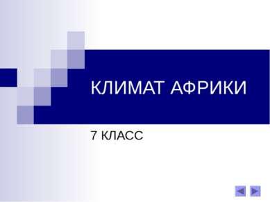 КЛИМАТ АФРИКИ 7 КЛАСС