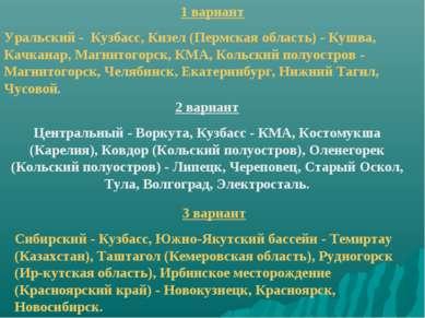 1 вариант Уральский - Кузбасс, Кизел (Пермская область) - Кушва, Качканар, Ма...
