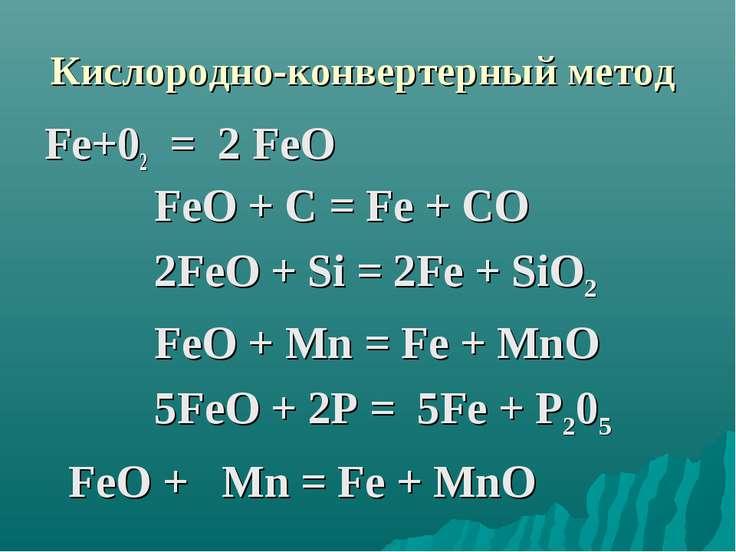 Кислородно-конвертерный метод Fе+02 = 2 FеО FeО + С = Fe + СО 2FеO + Si = 2Fе...