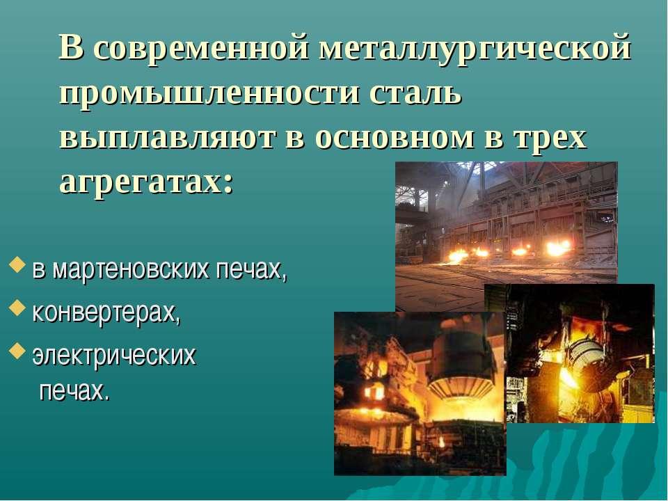 В современной металлургической промышленности сталь выплавляют в основном в т...