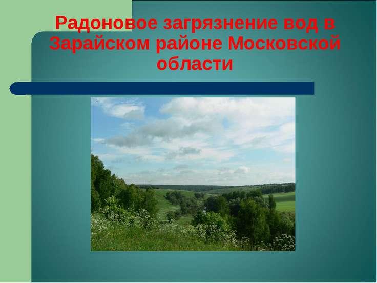 Радоновое загрязнение вод в Зарайском районе Московской области