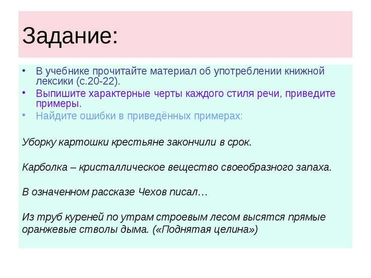 Задание: В учебнике прочитайте материал об употреблении книжной лексики (с.20...