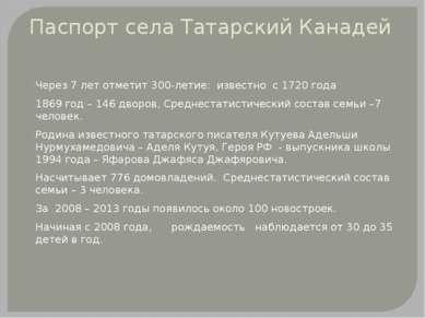 Паспорт села Татарский Канадей Через 7 лет отметит 300-летие: известно с 1720...