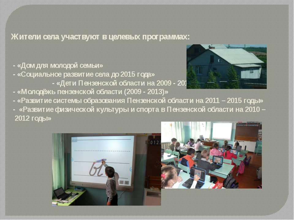 Жители села участвуют в целевых программах: - «Дом для молодой семьи» - «Соци...