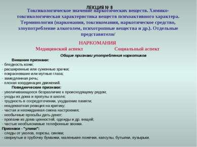ЛЕКЦИЯ № 8 Токсикологическое значение наркотических веществ. Химико-токсиколо...