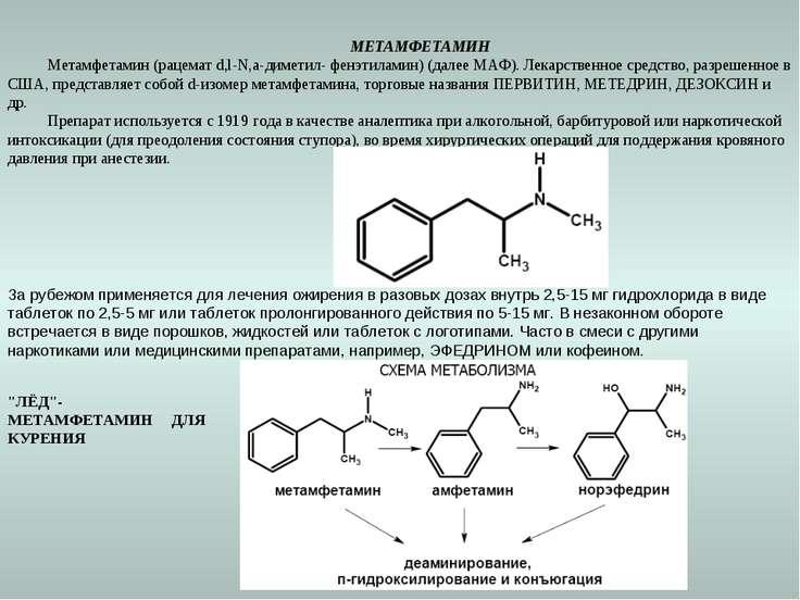 МЕТАМФЕТАМИН Метамфетамин (рацемат d,l-N,а-диметил- фенэтиламин) (далее МАФ...