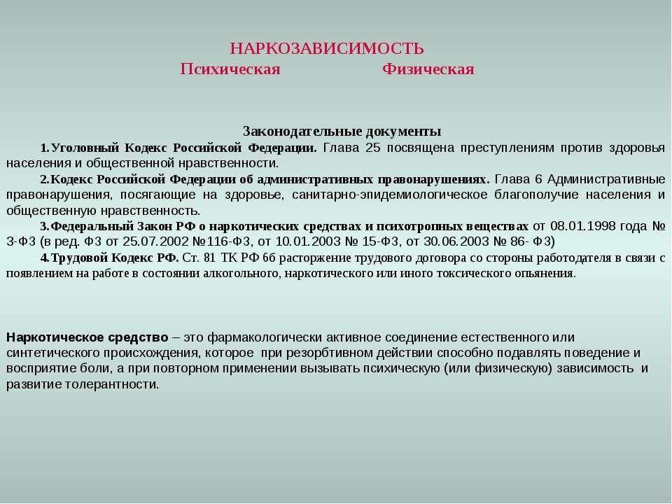 НАРКОЗАВИСИМОСТЬ Психическая Физическая Законодательные документы У...
