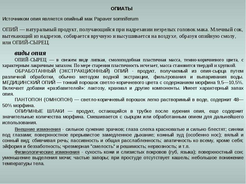 ОПИАТЫ Источником опия является опийный мак Papaver somniferum ОПИЙ — натурал...