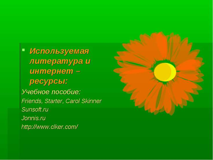 Используемая литература и интернет – ресурсы: Учебное пособие: Friends, Start...