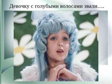 Девочку с голубыми волосами звали….