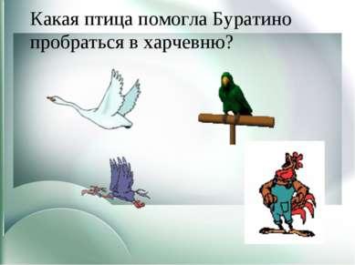 Какая птица помогла Буратино пробраться в харчевню?