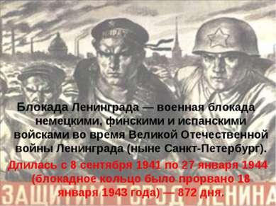 Блокада Ленинграда— военная блокада немецкими, финскими и испанскими войскам...