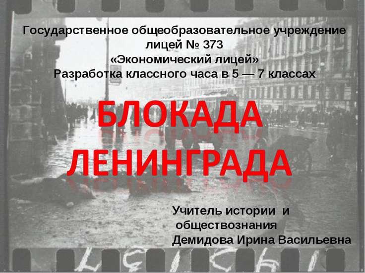 Государственное общеобразовательное учреждение лицей № 373 «Экономический лиц...