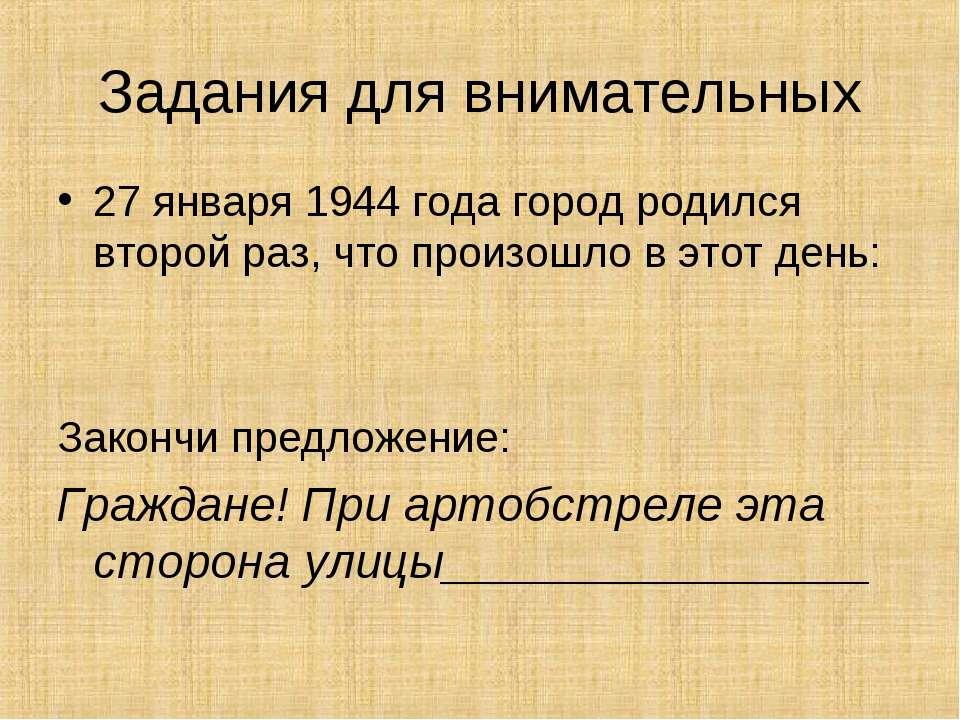 Задания для внимательных 27 января 1944 года город родился второй раз, что пр...