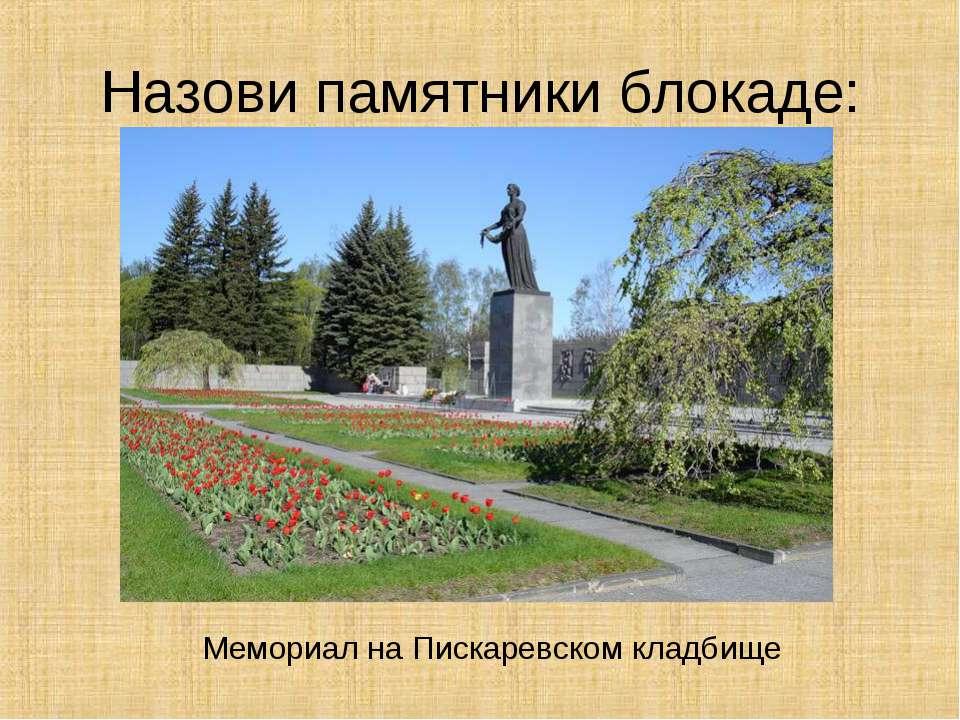 Назови памятники блокаде: Мемориал на Пискаревском кладбище