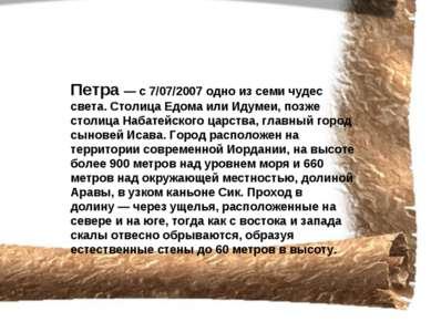 Петра — c 7/07/2007 одно из семи чудес света. Столица Едома или Идумеи, позже...