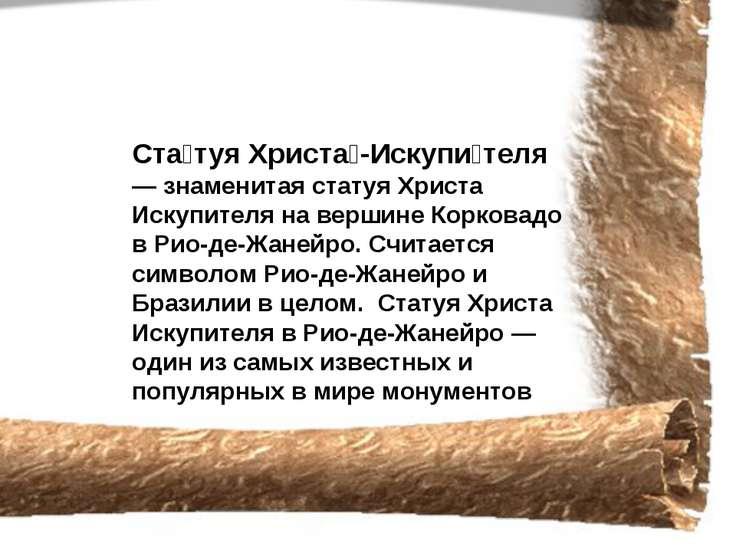 Ста туя Христа -Искупи теля — знаменитая статуя Христа Искупителя на вершине ...