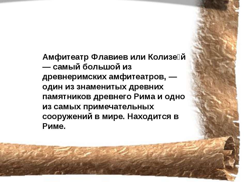 Амфитеатр Флавиев или Колизе й — самый большой из древнеримских амфитеатров, ...