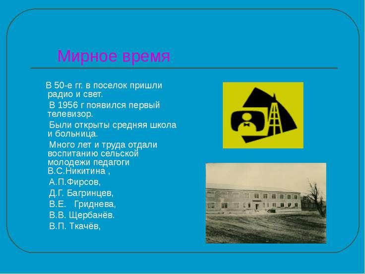 Мирное время В 50-е гг. в поселок пришли радио и свет. В 1956 г появился перв...