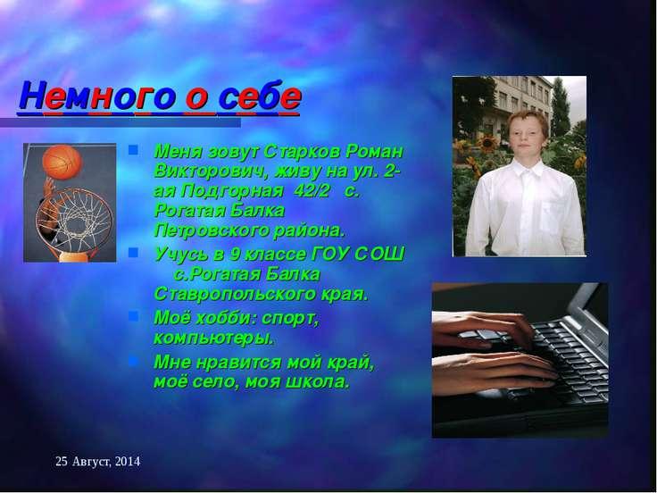 Немного о себе Меня зовут Старков Роман Викторович, живу на ул. 2-ая Подгорна...