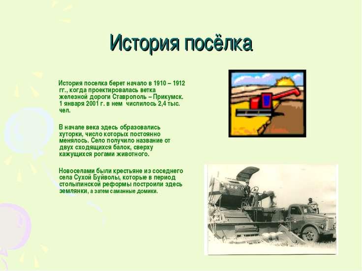 История посёлка История поселка берет начало в 1910 – 1912 гг., когда проекти...