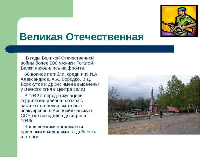 Великая Отечественная В годы Великой Отечественной войны более 200 мужчин Рог...