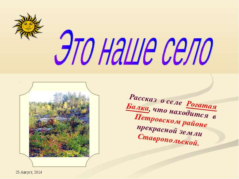 Рассказ о селе Рогатая Балка, что находится в Петровском районе прекрасной зе...