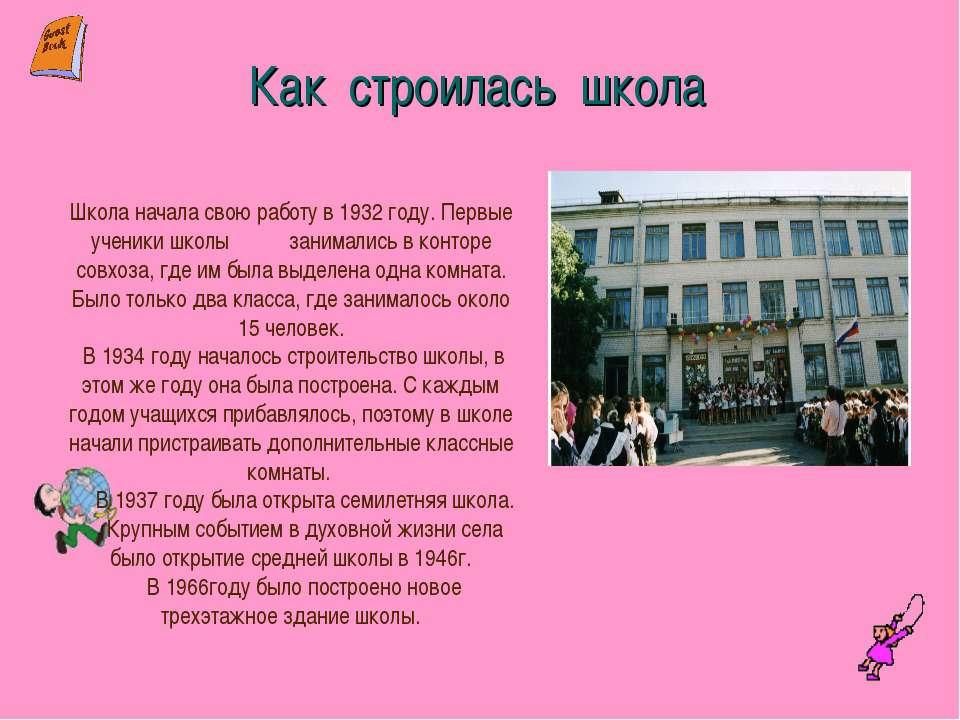 Как строилась школа Школа начала свою работу в 1932 году. Первые ученики школ...