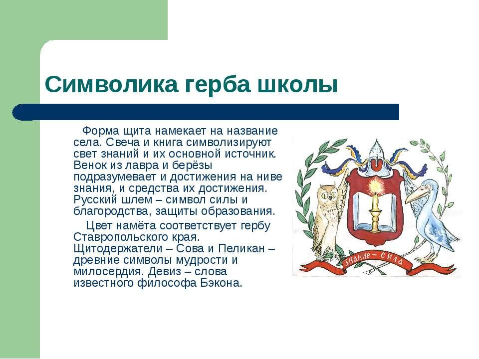 Символика герба школы Форма щита намекает на название села. Свеча и книга сим...