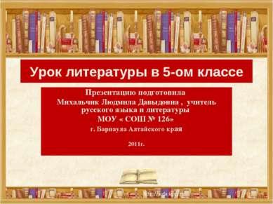 Урок литературы в 5-ом классе Презентацию подготовила Михальчик Людмила Давыд...